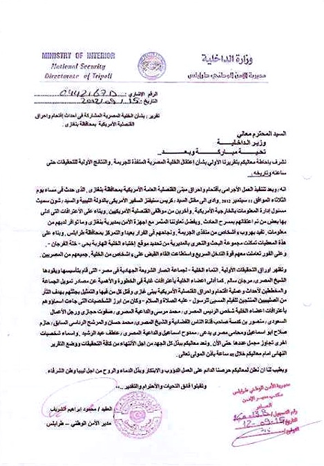 http://www.wnd.com/files/2013/07/sharif-libya-letter.jpg