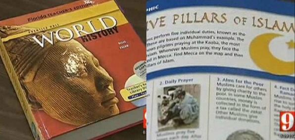 islam_public_school