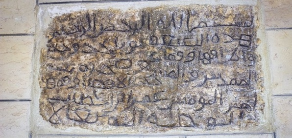 Mosque of Umar inscription