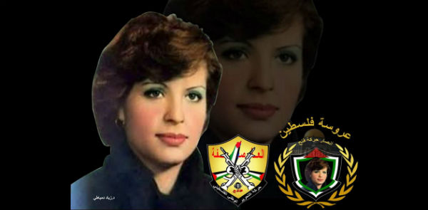 Terrorist Dalal Mughrabi is glorified in the Palestinian media and culture.
