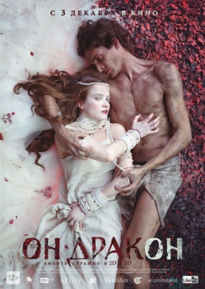 "Promotional poster for ""On-Drakon"" or ""He's a Dragon"