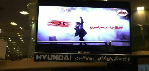 hackers taking control of monitors at Mashhad Airport in northeast Iran, displaying messages in support of the protests.